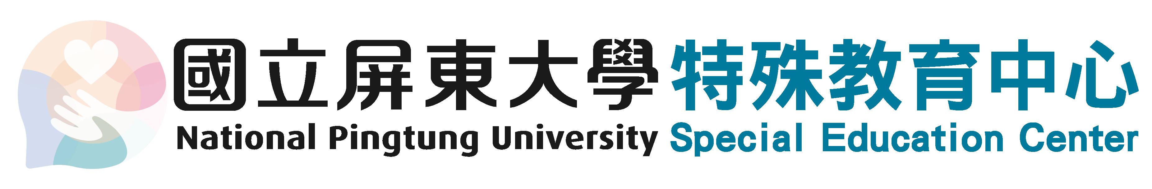 國立屏東大學特殊教育中心